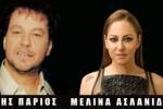 Yiannis Parios, Melina Aslanidou, STAVENTO