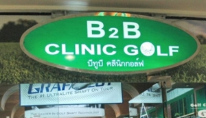 B2B Fitting Golf