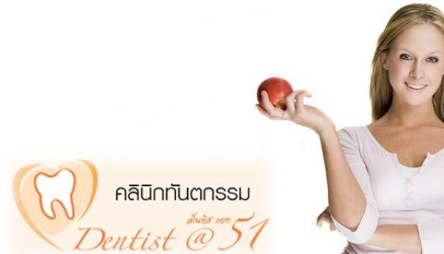 Dentist @ 51