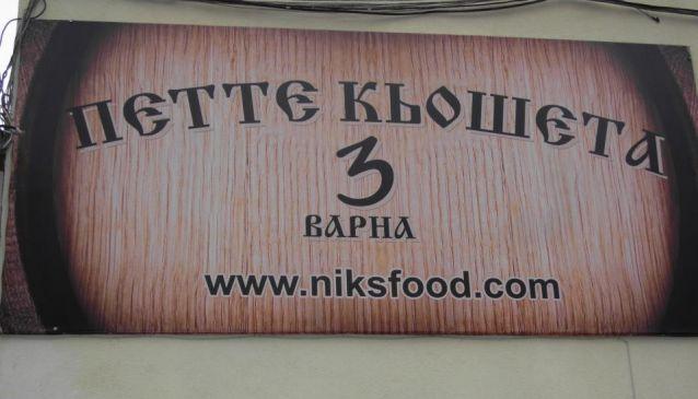 Pette Kiosheta 3 Varna