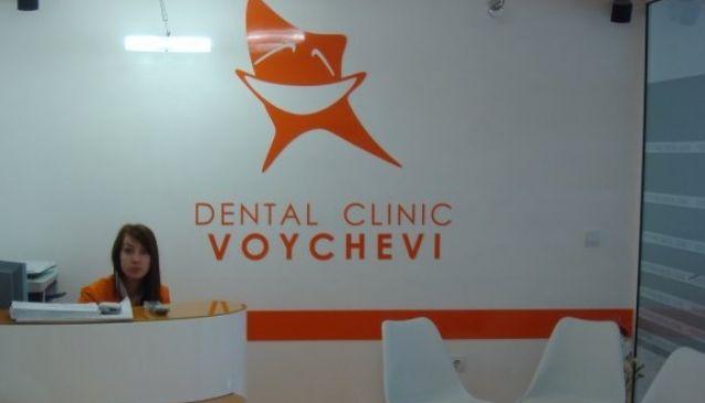 Voychevi Dental Clinic