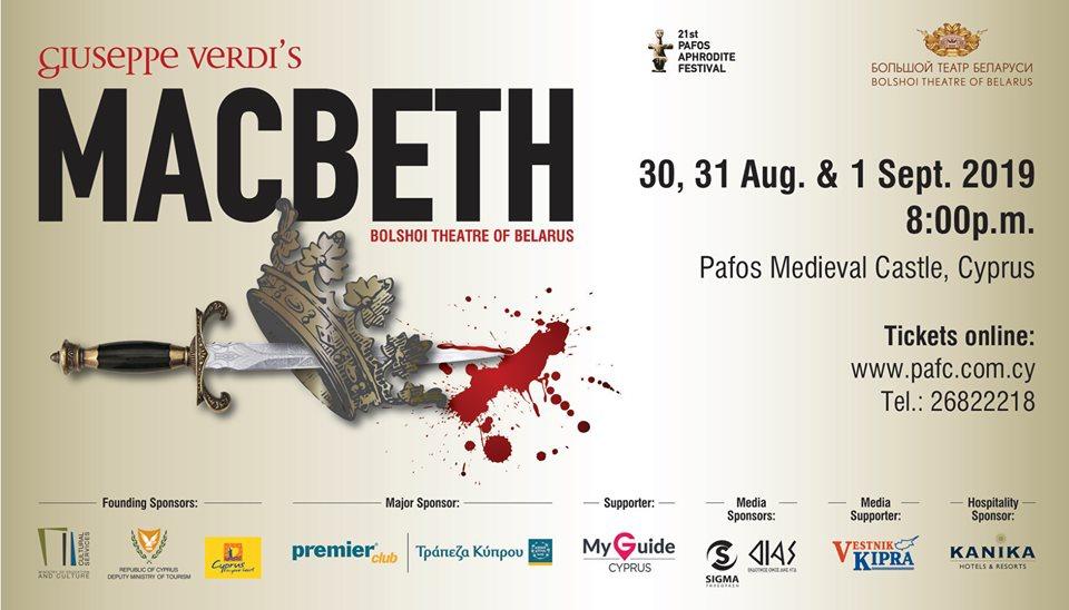 """21st Pafos Aphrodite Festival - """"Macbeth"""""""