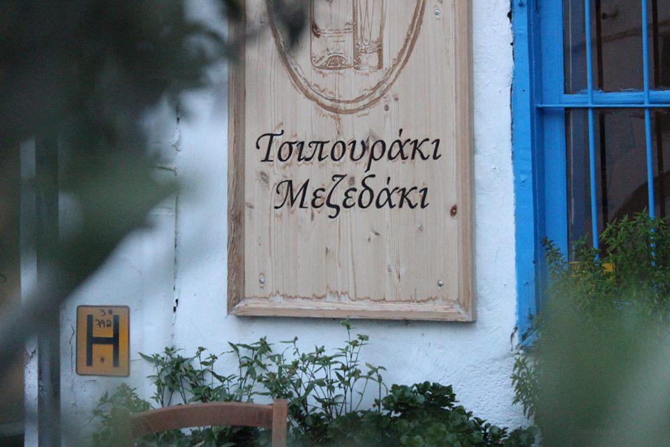 Tsipouraki Mezedaki