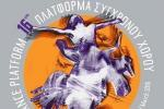 16th Cyprus Contemporary Dance Platform