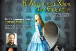 Alice in Wonderland - Limassol