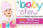 Baby Show 2016: Christening - Pregnancy - Baby