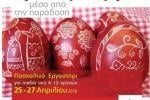 Easter Workshop for children