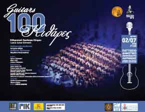 100 Guitars - Pattichion Municipal Amphitheatre