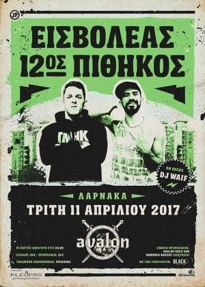 12th Monkey & Eisvoleas - Larnaca