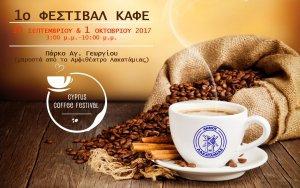 1st Cyprus Coffee Festival