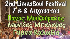 2nd LimasSoul Festival - Mouzourakis, Balafas, Gymna Kalodia