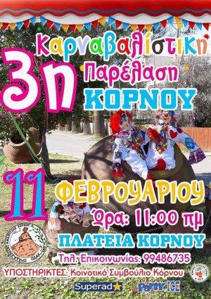 3rd Kornos Carnival Parade