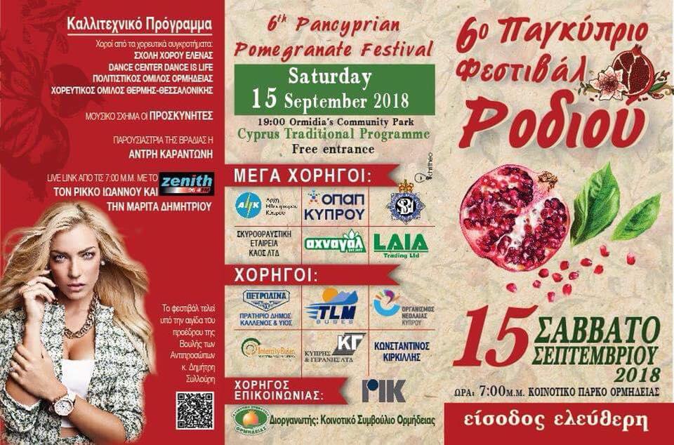 6th PANCYPRIAN POMEGRANATE FESTIVAL