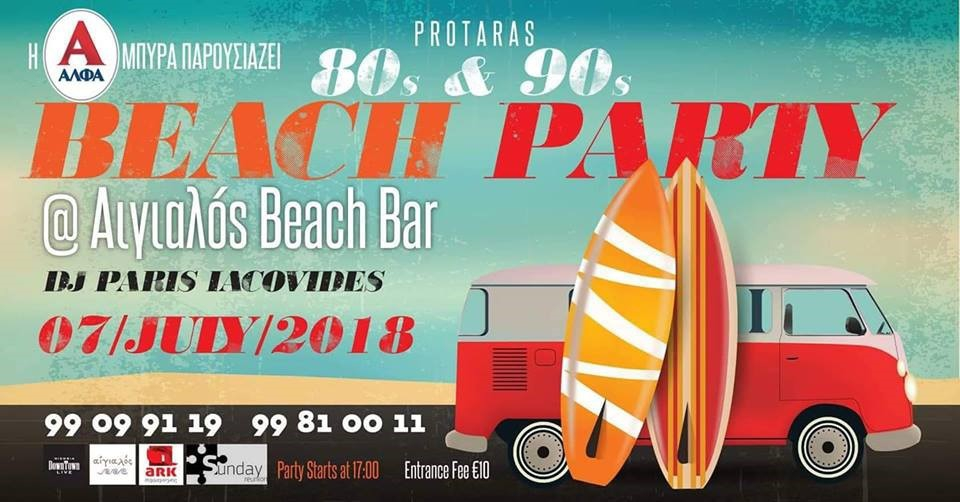 80s & 90s Disco Reunion Summer Party