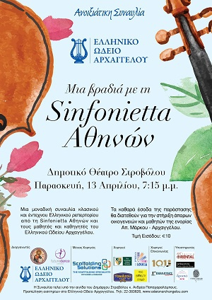 A night with Athens Sinfonietta