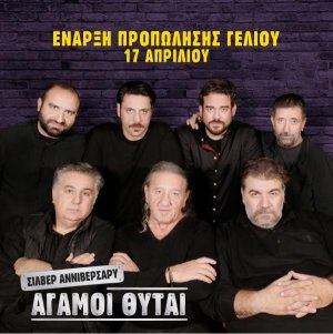 Agamoi Thytai - Silver Anniversary