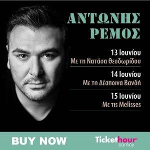 Antonis Remos with Theodoridou / Vandi / Melisses