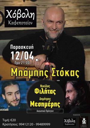Babis Stokas - Nicolas Filitas - Dimitris Mesimeris