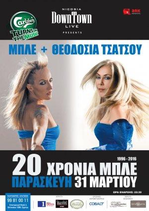 Ble & Theodosia Tsatsou