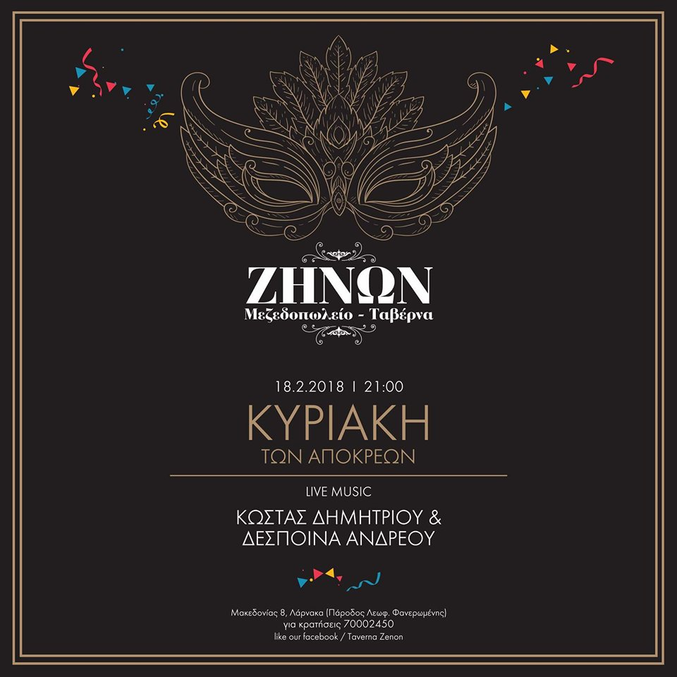 Carnival Sunday at Zenon Tavern