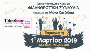 Charity Concert 'Tribute to Manos Hadjidakis'