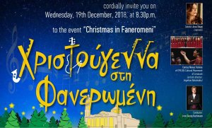 Christmas in Faneromeni