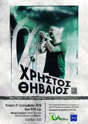 Christos Thiveos