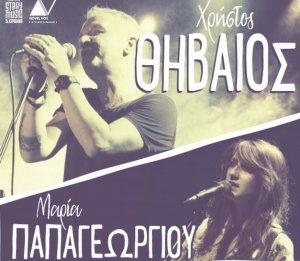 Christos Thiveos - Maria Papageorgiou
