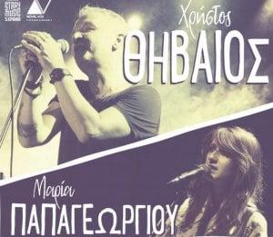 Christos Thiveos - Maria Papageorgiou - Limassol
