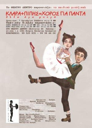 Clara + Pipis = Dance Forever