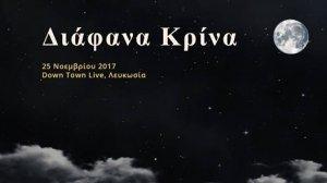 Diafana Krina