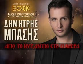 Dimitris Basis - From Byzantium to Today