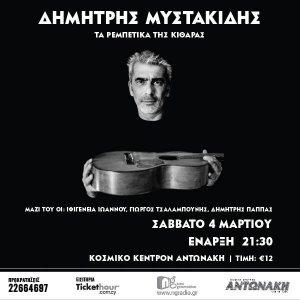 Dimitris Mystakidis