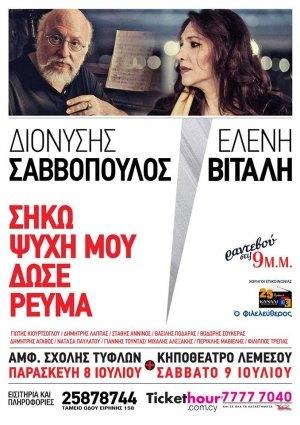 Dionysis Savvopoulos & Eleni Vitali