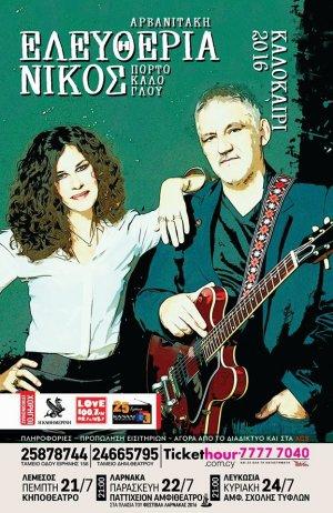 Eleftheria Arvanitaki & Nikos Portokaloglou concert