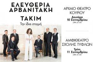 Eleftheria Arvanitaki & TAKIM