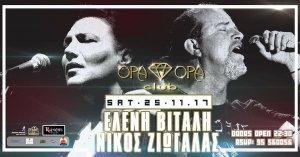 Eleni Vitali & Nikos Ziogalas