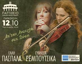 Evanthia Reboutsika & Elli Paspala - Pattihio Theater Limassol