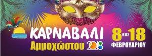 Famagusta Carnival 2018