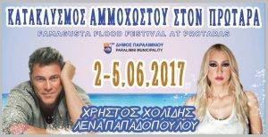 Famagusta Flood Festival 2017 at Protaras