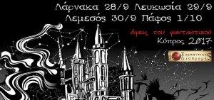 Fantasy Literature Festival 'Views of Fantasy'