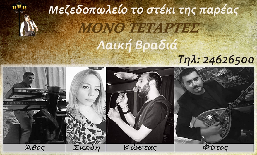 Folk Greek Music Live