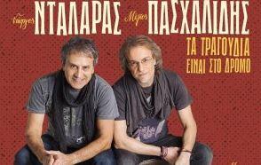 George Dalaras & Miltos Pashalidis