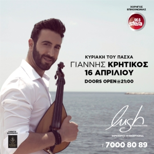 Giannis Kritikos - Lush Beach Bar Resto
