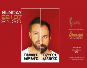 Giannis Vardis & Giorgos Lianos - Makenzy Live