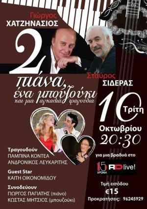 Giorgos Hatzinassios & Stavros Sideras