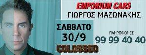 Giorgos Mazonakis - Colosseo