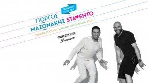 Giorgos Mazonakis & Stavento