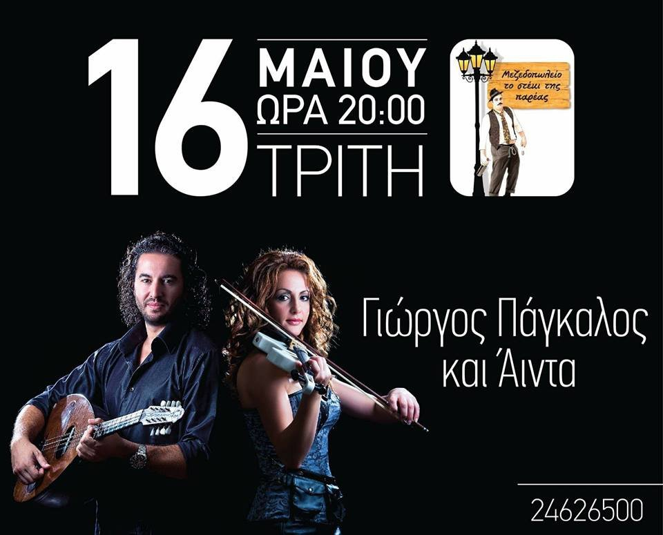 Giorgos Pagkalos & Ainta