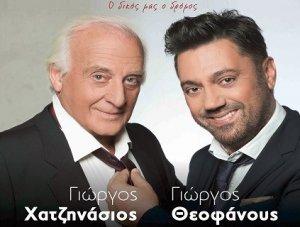 Giorgos Theofanous & Giorgos Hatzinasios
